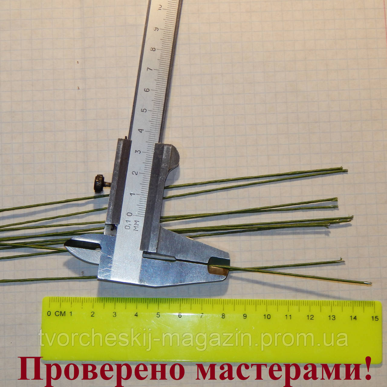 Флористическая проволока в бумажной обмотке (оплетке) зеленая, 0,8 мм, 63 см, 10 шт. №20
