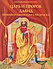 Царь и Пророк Давид. Книга-раскраска