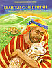 Євангельські притчі. Пізнавальна книга розмальовка