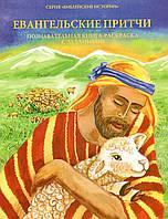 Евангельские притчи. Познавательная книга раскраска