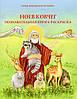 Ноев ковчег. Познавательная книга-раскраска