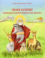 Ноїв ковчег. Пізнавальна книжка-розмальовка