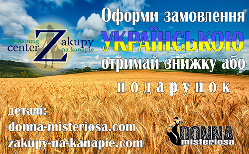 Оформи замовлення українською - отримай БОНУС