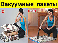 Вакуумные пакеты для объемных вещей, размер мега - сумка