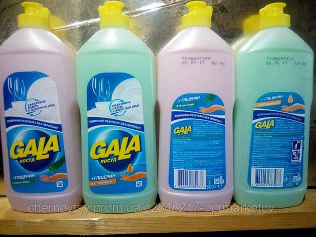 Бальзам для мытья посуды Gala для нежных рук с глицерином и алое вера 500 г , фото 2