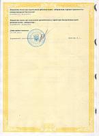 vipiska_parushev_2_page.jpg