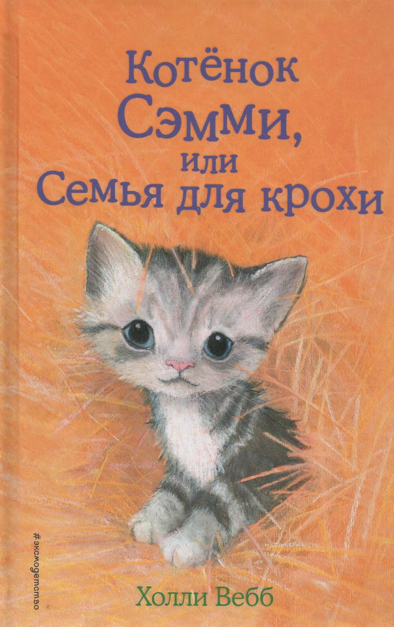 Кошеня Семмі, або Родина для дитини. Холлі Вебб