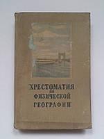 Хрестоматия по физической географии. 1954 год