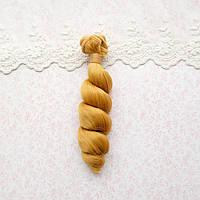 Волосы для кукол локоны в трессах, золотой блонд - 15 см