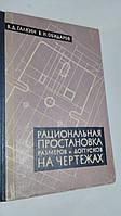 Рациональная простановка размеров и допусков на чертежах В.Галкин