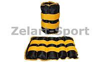 Утяжелители-манжеты для рук и ног Zelart UR  (2 x 2,5кг) (верх-полиэстер, наполнитель-песок)