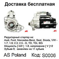 Стартер на Volkswagen (VW) Golf IV 1.9 SDi, Гольф 4 1,9 дизель, новый S0006, аналог Bosch 0001125005, CS789