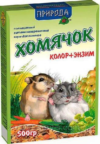 Корм для мелких грызунов ТМ Природа Хомячок колор + энзим, фото 2