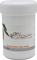 Питательная маска для сухой и нормальной кожи – NOURISHING SKIN MASK , 250мл