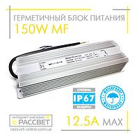 Блок питания герметичный 12V 150W MF-150-12 (для светодиодных лент, модулей, линеек)