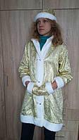 Новогодний костюм для взрослых Снегурочка золотая, новогодние костюмы для взрослых оптом от производителя