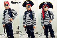 Пират детский новогодний карнавальный, маскарадный костюм три варианта