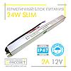 Блок питания герметичный 12V 24W SLIM MTK(2)-24-12 (для светодиодных лент, модулей, линеек)
