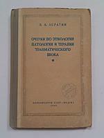 Асратян Э.А. Очерки по этиологии, патологии и терапии травматического шока. 1945 год