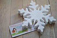 Снежинка объемная из пенопласта 2. Диаметр 15см