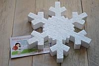 Снежинка объемная из пенопласта 4. Диаметр 15см