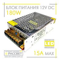 Блок питания 180W MN-180-12 (12V 15А) для светодиодных лент, модулей, линеек