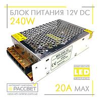 Блок питания 240W MN-240-12 (12V 20А) для светодиодных лент, модулей, линеек