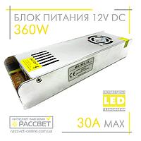 Блок живлення 360W M-360-12 12V 30А (360Вт 12В 30А) для світлодіодних стрічок, модулів, лінійок