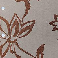 Рулонні штори Тканина Флаверс 1827 Шоколад