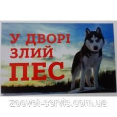 """Табличка """"В дворi злий пес"""" МТ-114, фото 2"""