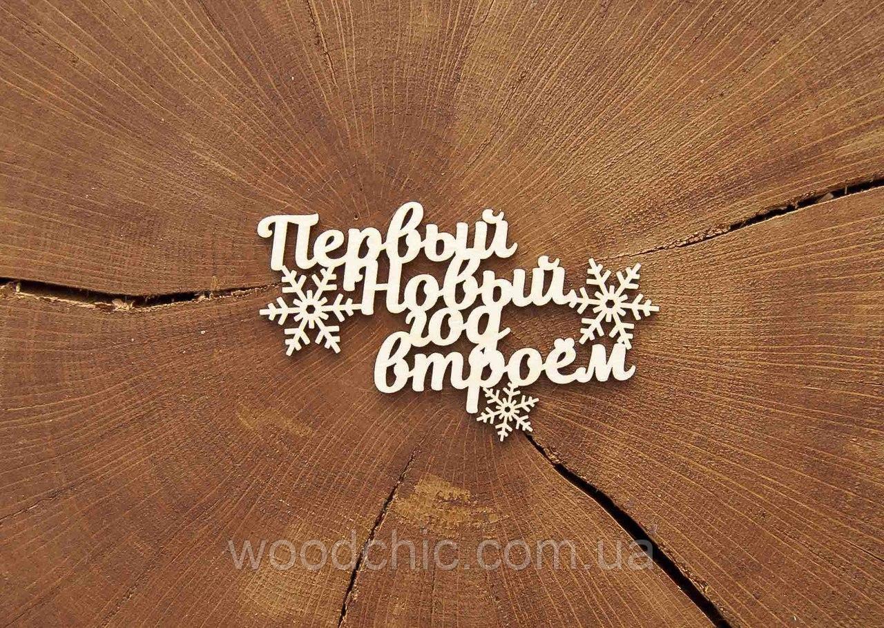 """Чипборд Надпись """"Первый Новый год втроем"""""""