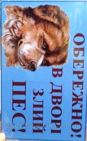 """Табличка """"Обережно! В дворі злий пес""""  метал. МТ-103, фото 2"""