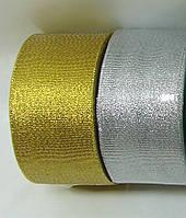 Лента парча 5 см шириной 1 рулон 25 ярдов