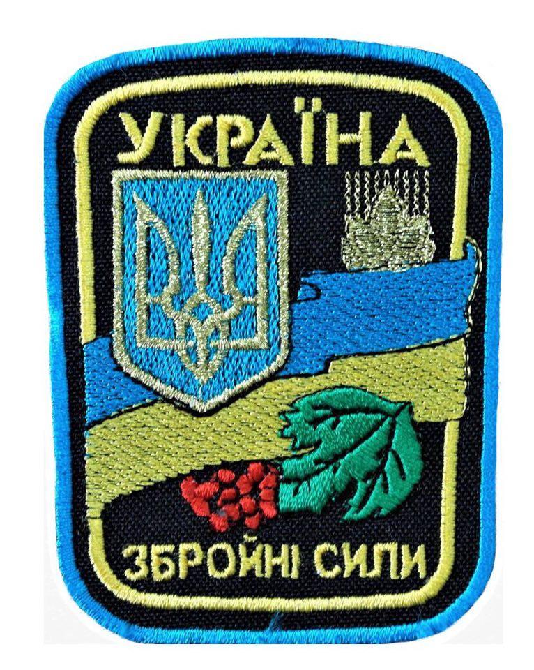 """Шеврон """"Збройні Сили України"""" черная"""