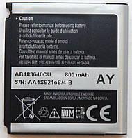 Аккумулятор на Samsung AB483640CU, 800 мАч