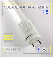 Светодиодная LED лампа Т8 9W G13 6000K 780Lm (для замены люминесцентных ламп Т8) 60см