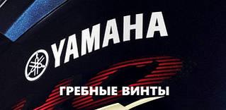 Винты для моторов Yamaha