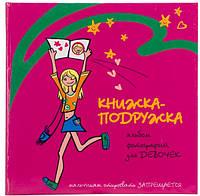 Альбом PIONEER 10x15x56 FB Книга для девочки (10x15x56 FB Girl's Book)