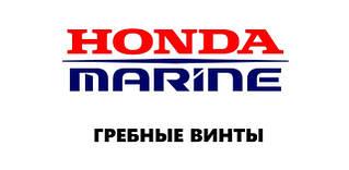 Винты для моторов Honda
