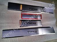 Накладки на пороги Skoda FABIA II с 2007 г. (Premium)