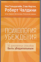 Чалдини Психология убеждения. 50 доказанных способов быть убедительным   (мяг)