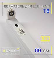 Держатель для LED ламп Т8 60см 220В