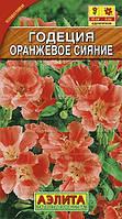 Семена Годеция Оранжевое Сияние 0,2 грамма  Аэлита