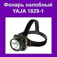 Фонарь налобный YAJA 1829-1!Акция