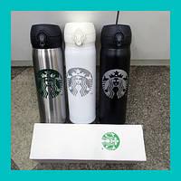 Термос Starbucks-4 (черный, серебро, золото, белый)!Опт