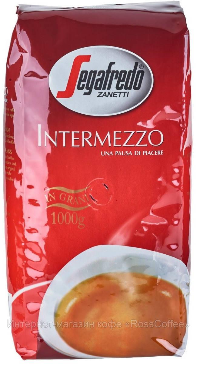 Кофе в зернах Segafredo Intermezzo 1 кг