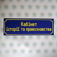 Табличка Кабінет історії та правознавства