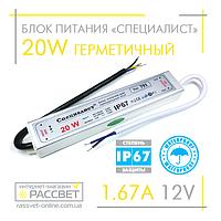 """Блок питания герметичный """"Специалист"""" 12V 20W (для светодиодных лент, модулей, линеек)"""