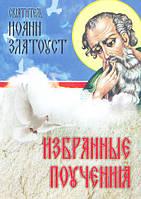 Избранные поучения.Святитель Иоанн Златоуст.