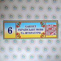 Табличка Кабінет українскої мови та літератури Рушник